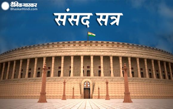 Monsoon Session Live: मानसून सत्र के तीसरे दिन भी विपक्ष का हंगामा, लोकसभा की कार्यवाही दोपहर 2 बजे तक स्थगित - bhaskarhindi.com