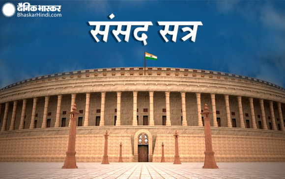 Monsoon Session Live: सदन में विपक्ष के जोरदार हंगामे के बाद लोकसभा 26 जुलाई तक के लिए स्थगित - bhaskarhindi.com
