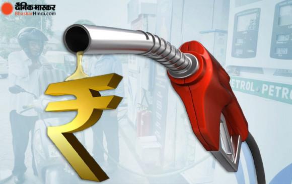 Fuel Price: पेट्रोल की कीमत में आज फिर लगी आग, डीजल के दाम स्थिर