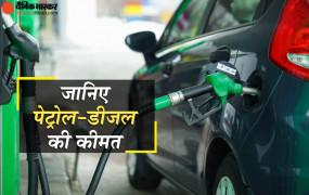 Fuel price: पेट्रोल- डीजल की कीमत में आज हुई बढ़ोतरी या कटौती? यहां जानिए