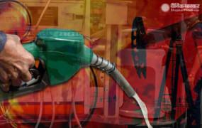 Fuel Price: आज फिर लगी पेट्रोल-डीजल के दामों में आग, जानें कितनी चुकाना होगी कीमत