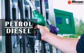 Fuel Price: आज फिर महंगा हुआ पेट्रोल-डीजल, जानिए कितनी बढ़ी कीमत
