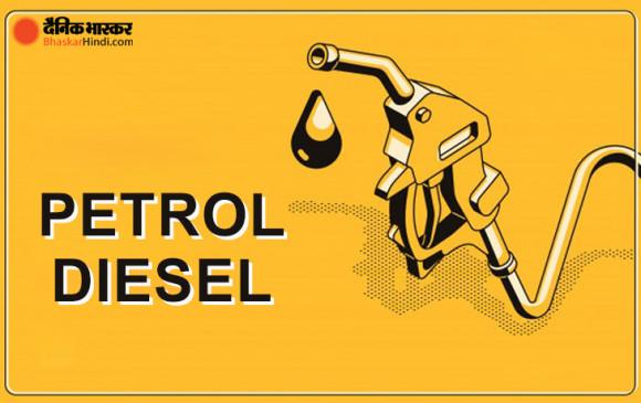 Fuel Price: कच्चे तेल में नरमी से पेट्रोल- डीजल की कीमतों में राहत, जानें आज कितनी चुकाना होगी कीमत