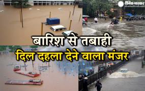 महाराष्ट्र में तबाही बन कर आई बारिश, कई गांवों में बाढ़ जैसे हालात, हजारों लोग फंसे, पीएम ने दिया मदद का आश्वासन