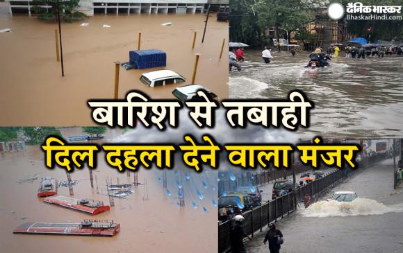 महाराष्ट्र में तबाही बन कर आई बारिश, कई गांवों में  बाढ़ जैसे हालात, हजारों लोग फंसे, पीएम ने दिया मदद का आश्वासन - bhaskarhindi.com