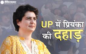 लखिमपुर में गूंजी प्रियंका गांधी की दहाड़, दोबारा चुनाव कराने पर अमादा गांधी