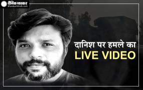 पुलित्जर विजेता भारतीय पत्रकार दानिश सिद्दीकी की अफगानिस्तान में हत्या, पहले भी हुआ था जानलेवा हमला