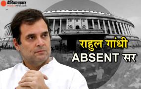 संसद के हंगामेदार सत्र के बीच दो दिन गायब रहे राहुल गांधी, गैर हाजिरी पर मिला ये जवाब