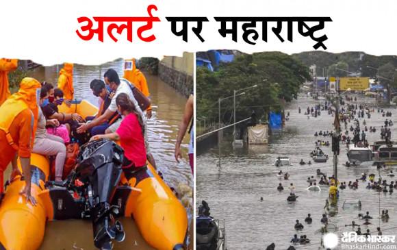 महाराष्ट्र में रेड अलर्ट :136से ज्यादा मौत,  मुंबई में इमारत गिरी,  मृतकों के परिवारों को मुआवजे की घोषणा - bhaskarhindi.com