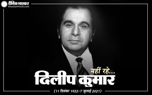 नहीं रहे दिलीप कुमार: बॉलीवुड के दिग्गज अभिनेता का 98 साल की उम्र में निधन, लंबे समय से थे बीमार