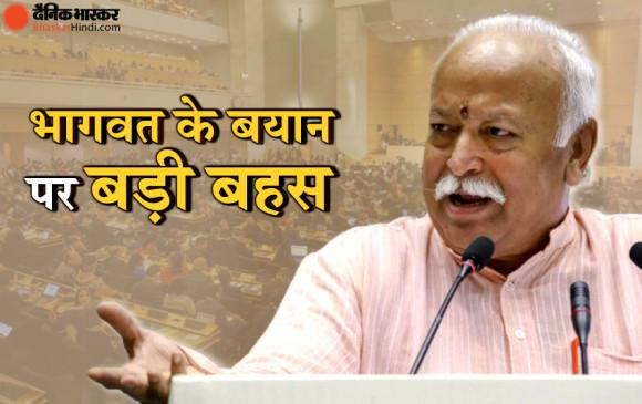 हिंदू- मुस्लिम एकता पर ऐसा क्या बोले संघ प्रमुख मोहन भागवत, कि फिर छिड़ गई बड़ी बहस