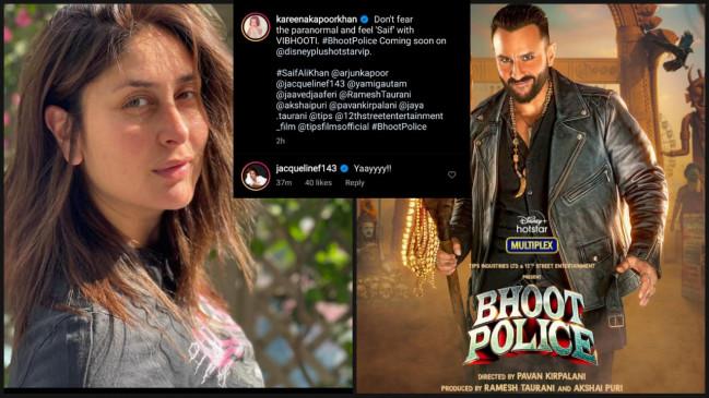 सैफ अली खान की 'भूत पुलिस' का फर्स्ट लुक वायरल, करीना ने कहा- मत डरिये