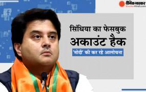 सिंधिया का फेसबुक अकाउंट हैक, मंत्री बनने के बाद मोदी की निंदा वाला वीडियो वायरल, देर रात हुआ रिकवर