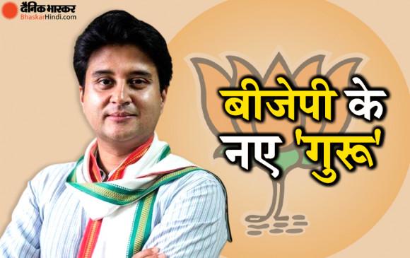 बीजेपी में लगातार बढ़ रहा सिंधिया का कद, नई जिम्मेदारी से MP में हड़कंप - bhaskarhindi.com