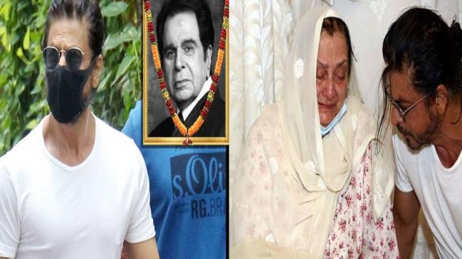 Dilip Kumar funeral : शाहरुख खान हुए ट्रोल, यूजर्स ने कहा – मास्क लगाना भूल गए लेकिन, सनग्लासेस नहीं