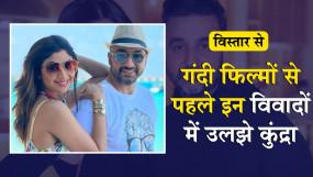 जानिए, शिल्पा के पति राज कुंद्रा के पुराने विवाद, आईपीएल से हैं आजीवन बैन