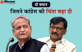 कांग्रेस से जुड़े दो बड़े नेताओं के ऐसा बयान, जिन्हें सुनकर खुद कांग्रेस चौंक जाएगी