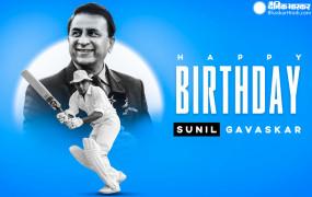 B'Day: 72 साल के हुए सुनील गावस्कर, कोई नहीं तोड़ पाया इस दिग्गज क्रिकेटर का रिकॉर्ड