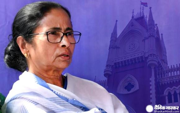 ममता बनर्जी पर कोलकाता हाईकोर्ट ने लगाया 5 लाख का जुर्माना, कहा- न्यायपालिका छवि धूमिल करने का प्रयास किया