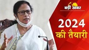 2024 के लिए तैयारी दीदी ! न सांसद, न विधायक दिल्ली दौरे से पहले TMC संसदीय बोर्ड की अध्यक्ष बनीं ममता बनर्जी, संसद में करेंगी मोर्चाबंदी