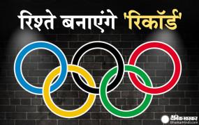 Tokyo Olympic 2020: रिश्ते रचेंगे नया इतिहास, होगी मेडल की बरसात!