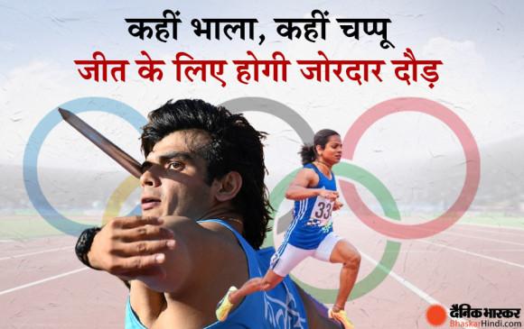 Tokyo Olympic 2020: रफ्तार के महारथियों पर टिकी होगी भारत की नजर, नए रिकॉर्ड्स बनाने की होगी आस