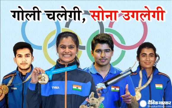 Tokyo Olympic 2020: गोली भी इनकी होगी, पिस्टल भी इनकी होगी, निशाने पर होगा सोना ही सोना, भारतीय निशानेबाजों से बड़ी उम्मीद