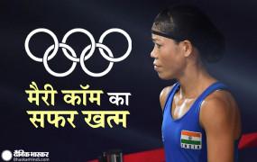Tokyo Olympic 2020 Live Updates: मैरी कॉम के सफर के साथ मेडल की उम्मीद खत्म, कोलंबिया की लोरेना वालेंशिया से मिली शिकस्त