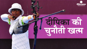 Tokyo Olympic 2020 Live Updates: भारतीय उम्मीदों को झटका, तीरंदाज दीपिका कुमारी क्वार्टर फाइनल में बाहर