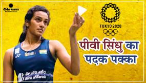 Tokyo Olympic 2020 Live Updates: बैडमिंटन खिलाड़ी पीवी सिंधु क्वार्टर फाइनल में जीतीं, भारत का पदक पक्का