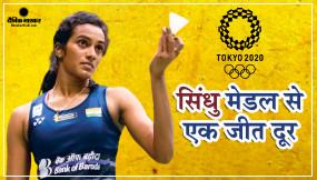 Tokyo Olympic 2020 Live Updates: शानदार जीत हासिल कर, स्टार शटलर पीवी सिंधु सेमीफाइनल में