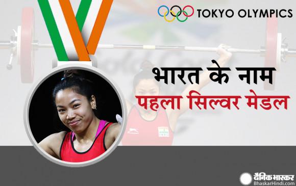 Tokyo Olympic 2020 Live:मीराबाई चानू ने भारत को दिलाया पहला मेडल, वेटलिफ्टिंग में जीता सिल्वर मेडल - bhaskarhindi.com