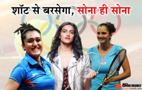 Tokyo Olympic 2020: बैडमिंटन, टीटी, टेनिस में दिखेगा इन खिलाड़ियों का दम, बाजी जीतेंगे हम!