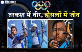 Tokyo Olympic 2020: लक्ष्य पर होगी तीरंदाजों की नजर, तीर से होगी तमगों की बरसात