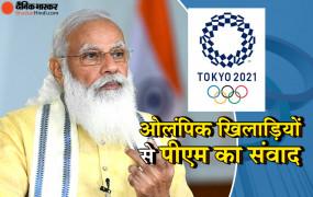 Tokyo Olympics: पीएम मोदी ने ओलंपिक में जा रहे भारतीय खिलाड़ियों से बात की, सिंधु से बोले- आपकी टोक्यो में सफलता के बाद मैं भी साथ में आइसक्रीम खाऊंगा
