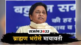 UP Assembly Election: कुर्सी की दौड़ में मायावती का नया दांव, ब्राह्मण वोट में ऐसे लगाएंगी सेंध