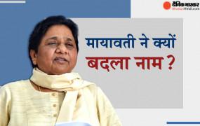 यूपी चुनाव 2022 - बसपा ने आनन फानन में बदला ब्राह्मण सम्मेलन का नाम, किसके डर से किया बदलाव?