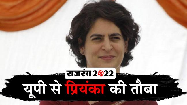 उत्तरप्रदेश विधानसभा चुनाव से पहले कांग्रेस में बड़े बदलाव के संकेत, क्या प्रियंका गांधी छोड़ेंगी चुनावी रण?