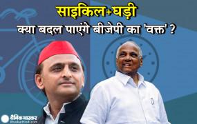 उत्तर प्रदेश चुनाव 2022: बीजेपी के विजयी रथ को रोकने सपा के साथ आई NCP, किया ये बड़ा ऐलान