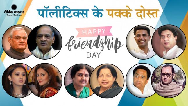 Friendship Day Special: राजनीति की दुनिया में इन नेताओं ने कायम की दोस्ती की अनोखी मिसाल