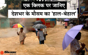 मौसम से देशभर में खराब हालात, दिल्ली में टूटा आठ साल का रिकॉर्ड, जम्मू कश्मीर में बादल फटा, हिमाचल में यात्रा न करने के निर्देश जारी