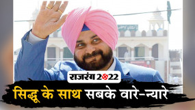 नवजोत सिंह सिद्धू के साथ कांग्रेस के कई नेताओं की तकदीर जल्द बदलने वाली है!