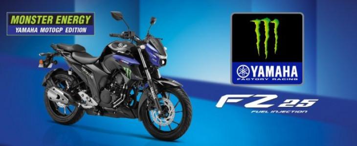 Yamaha FZ25 का मॉन्स्टर एनर्जी मोटोजीपी एडिशन भारत में लॉन्च, जानें कीमत और खूबियां