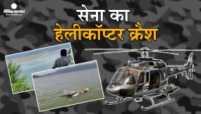 सेना का हेलीकॉप्टर दुर्घटनाग्रस्त, पठानकोट में रंजीत सागर बांध के पास हुआ हादसा