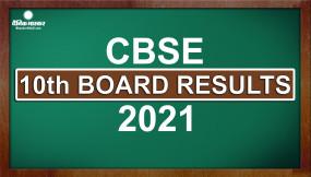 CBSE 10th Board Result: दसवीं बोर्ड का रिजल्ट जारी, ऐसे करें चेक
