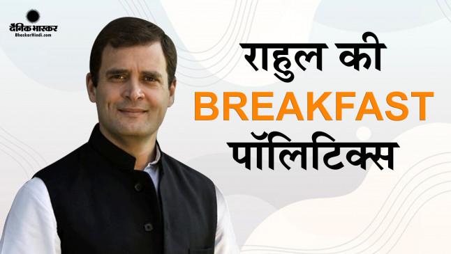 संसद के बाहर सत्र चलाने की तैयारी में विपक्ष, कांग्रेस नेता राहुल गांधी ने सभी विपक्षी सांसदों नेताओं को ब्रेकफास्ट पर बुलाया