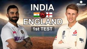 भारत-इंग्लैंड के बीच टेस्ट सीरीज का पहला मैच आज से, विराट कोहली टॉस से पहले करेंगे टीम का ऐलान