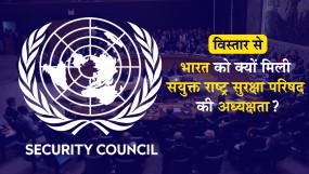 जानिए, भारत को क्यों मिली संयुक्त राष्ट्र सुरक्षा परिषद की अध्यक्षता, पूरी जानकारी विस्तार से
