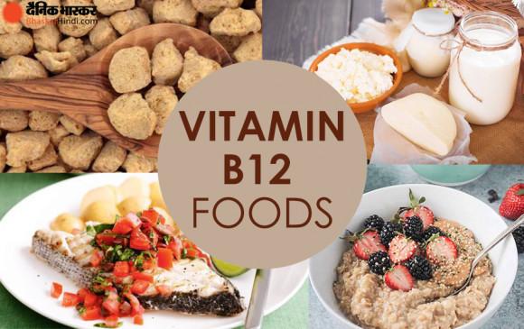 """शरीर के लिए क्यों जरुरी है """"विटामिन बी 12"""", किन चीजों से दूर होगी इसकी कमी"""