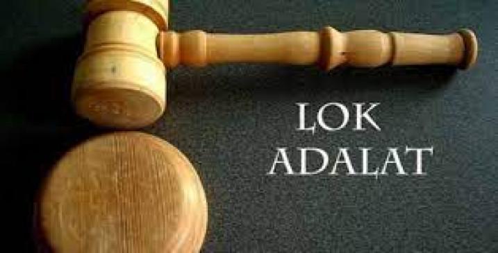 1 अगस्त को लोक अदालत, सुलझाए जाएंगे विवाद